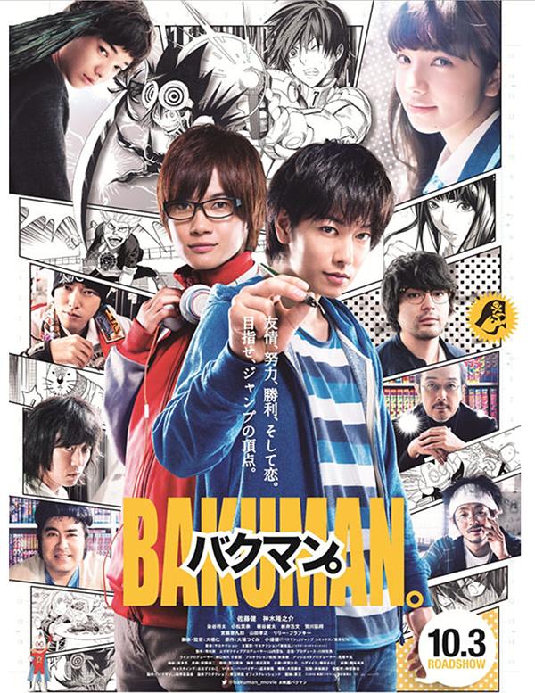 映画バクマンのポスター
