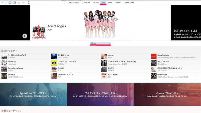 AppleMusic For you