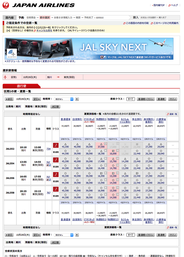 JALホームページでのチケット予約画面