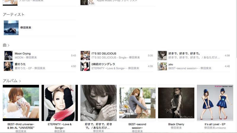 AppleMusic 倖田來未