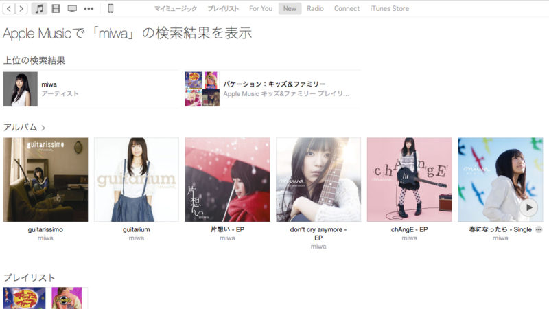 AppleMusic miwa