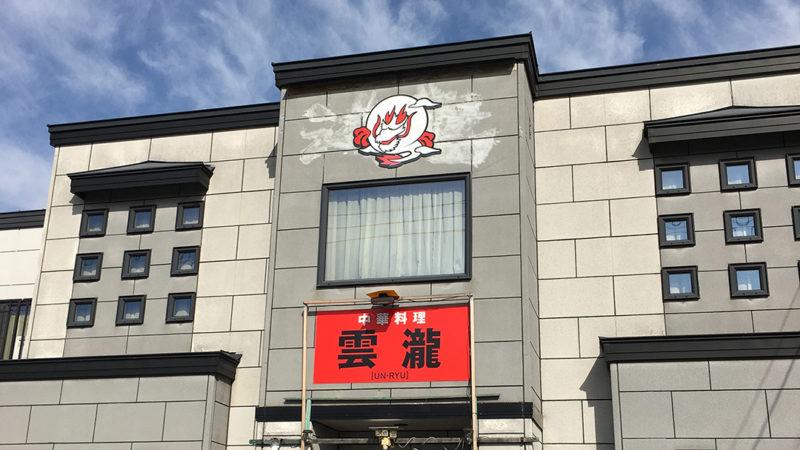 近所にあるガチな中華料理店にとんでもないチャーハンがあった。