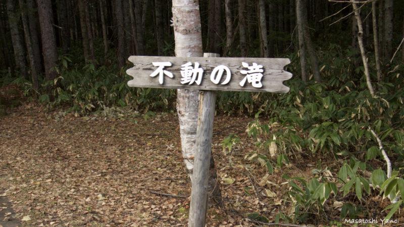 北海道美瑛町の不動の滝の入り口にある看板