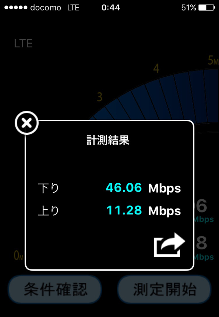 speed_test画面
