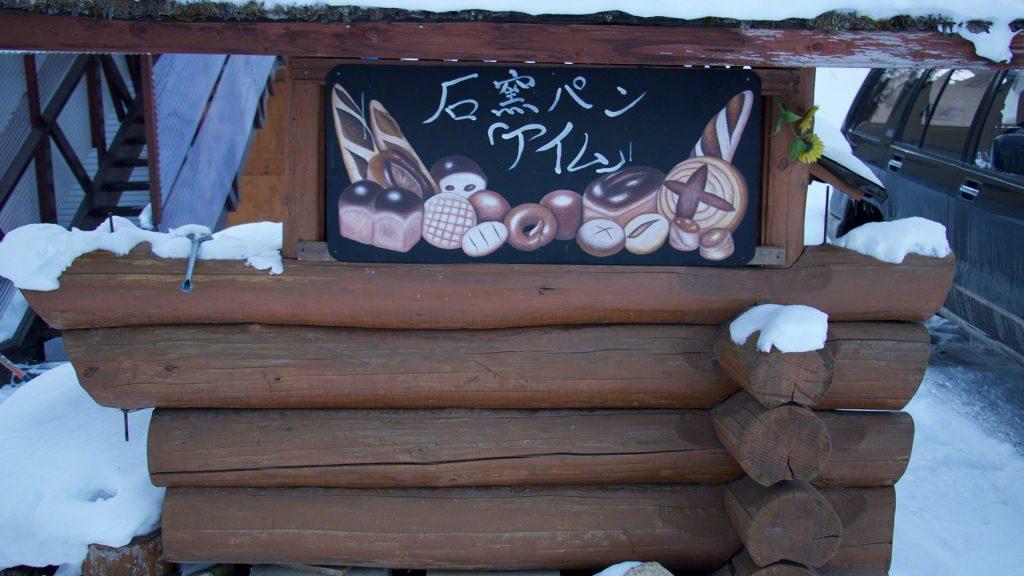 """富良野の石窯パン屋さんが""""味よし雰囲気よし店主よし""""な件。"""