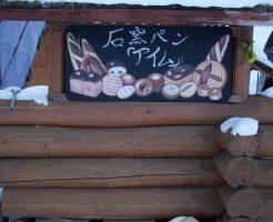 富良野にある石窯パン屋アイム