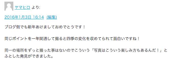 Yamahiro comment