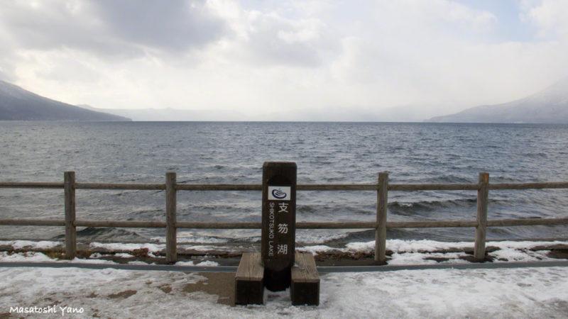 北海道にある支笏湖