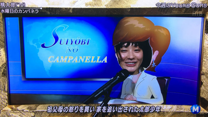 ミュージックステーションに出演した水曜日のカンパネラのコムアイさん