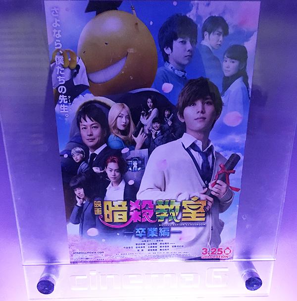 暗殺教室〜卒業編〜のポスター
