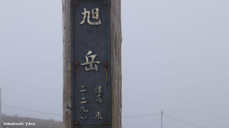 旭岳頂上の看板