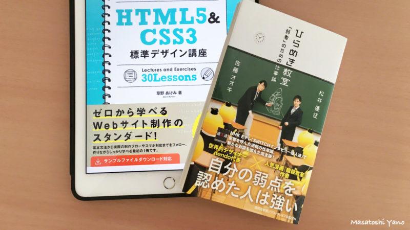ひらめき教室とHTML5&CSS3標準デザイン口座の本