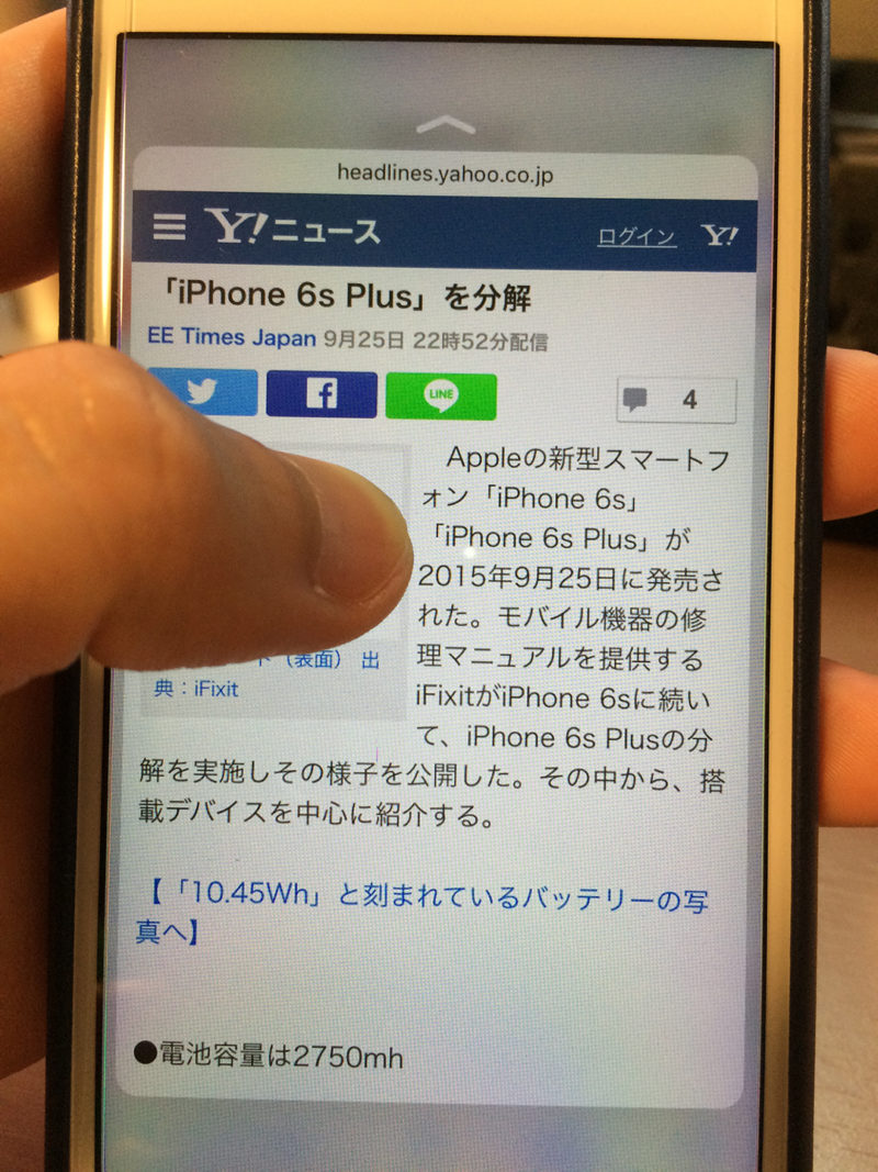 iPhone6s_3Dtouch操作説明