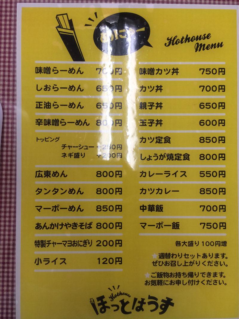 Hot_house_menu