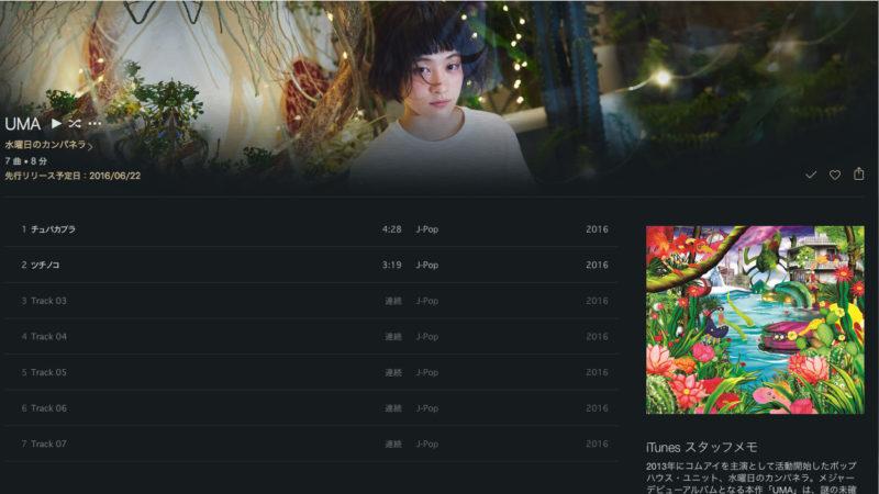 水曜日のカンパネラ「UMA」iTunes