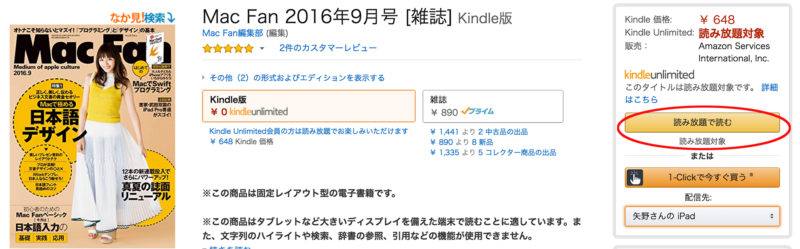 Kindle unlimited使い方