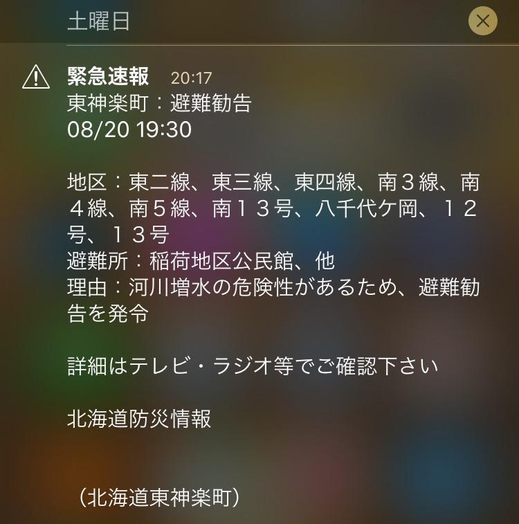 東神楽町の大雨警報避難勧告