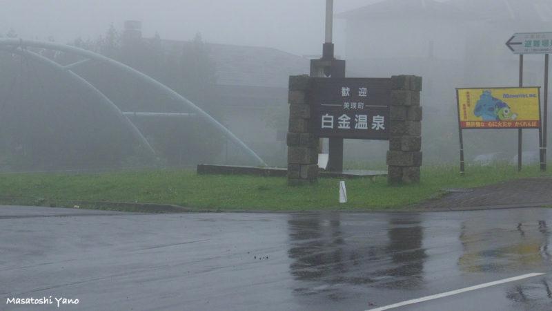 霧につつまれた白金温泉街