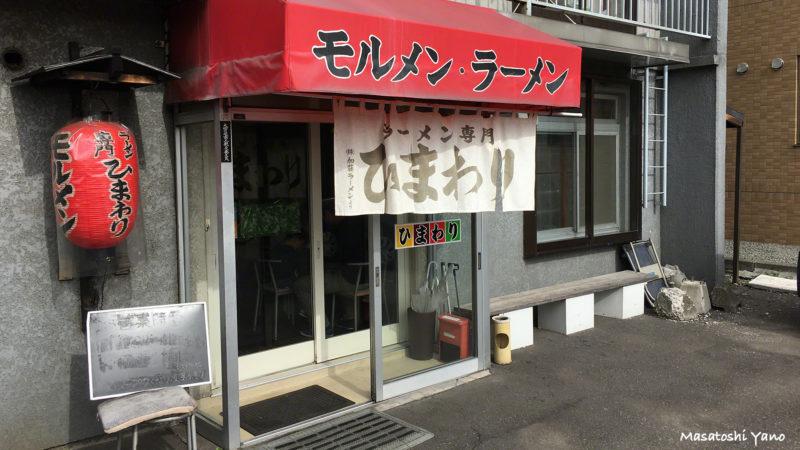 旭川ラーメン屋ひまわり
