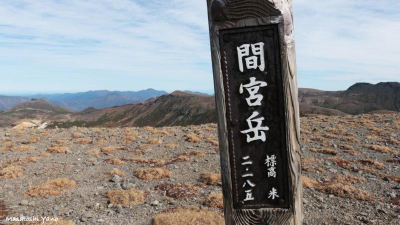 間宮岳の看板