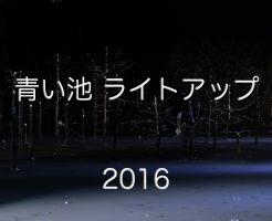 青い池ライトアップ2016
