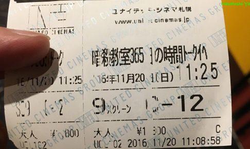 劇場版『暗殺教室』365日の時間の映画チケット
