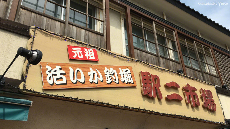 函館 駅二市場の看板
