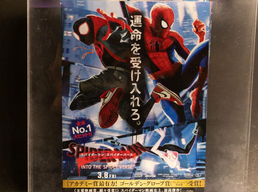 【感想】スパイダーマン:スパイダーバースを見るなら4DX3Dがオススメ!!