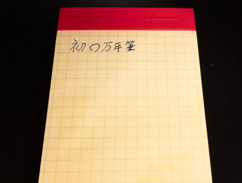 はじめて万年筆で文字を書いてみた