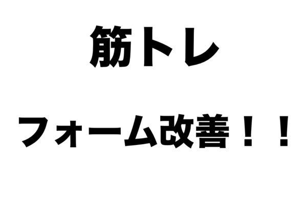 サイドレイズの肩の痛みをjinさんのフォームで改善できました。