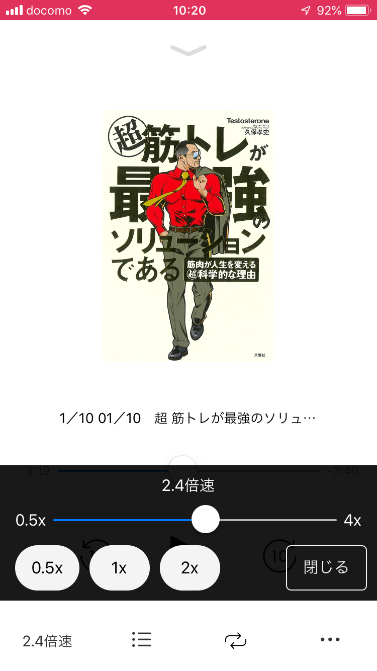 Audiobook jp アプリの倍速を調整する画面