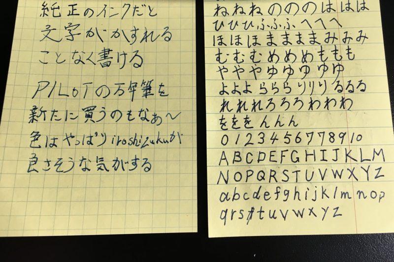 PARKER純正インクとiroshizukuの比較