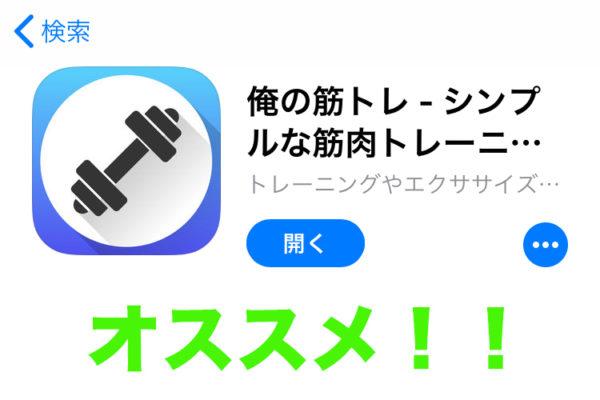 日々の筋トレはアプリで記録して管理すると捗る!!
