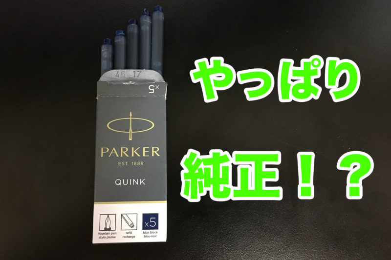 PARKER純正インク