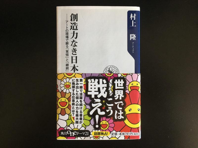創造力なき日本の表紙