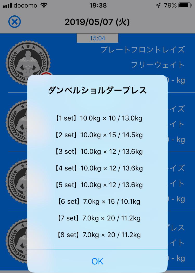 俺の筋トレ - シンプルな筋肉トレーニング記録管理の使い方