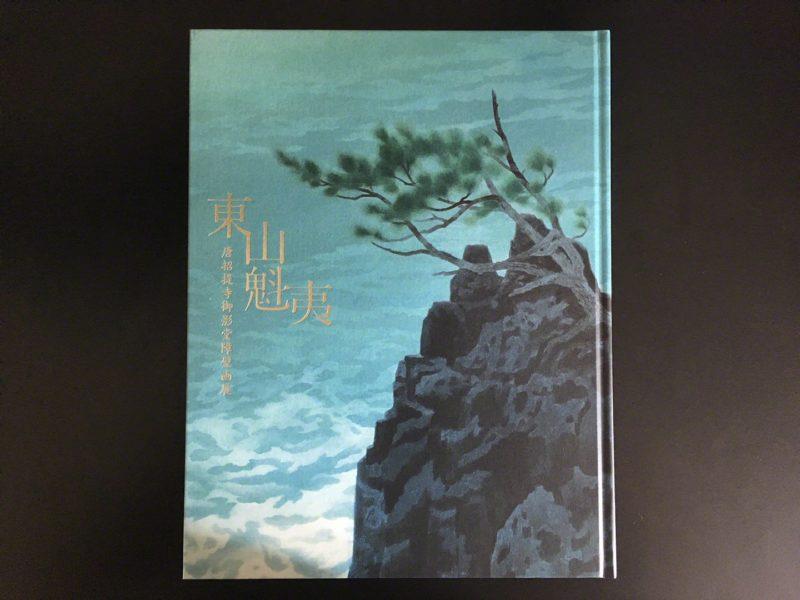 東山魁夷の北海道道立近代美術館で販売されていた画集