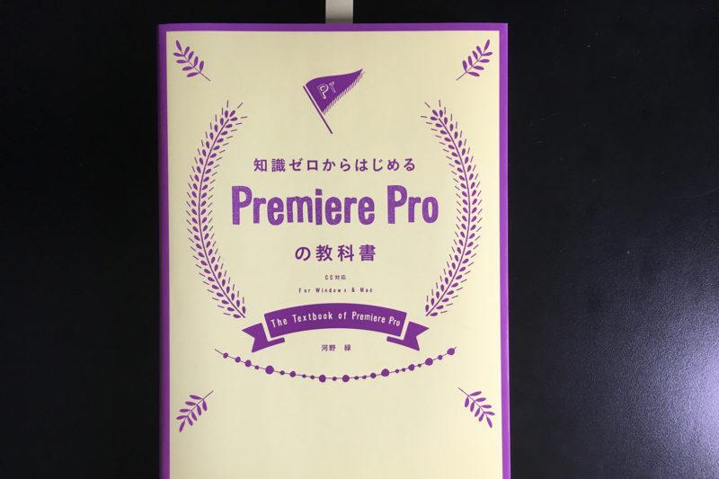 premiere proの教科書
