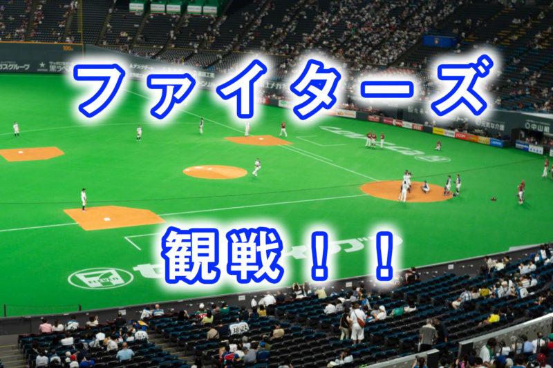 札幌ドーム サムネイル