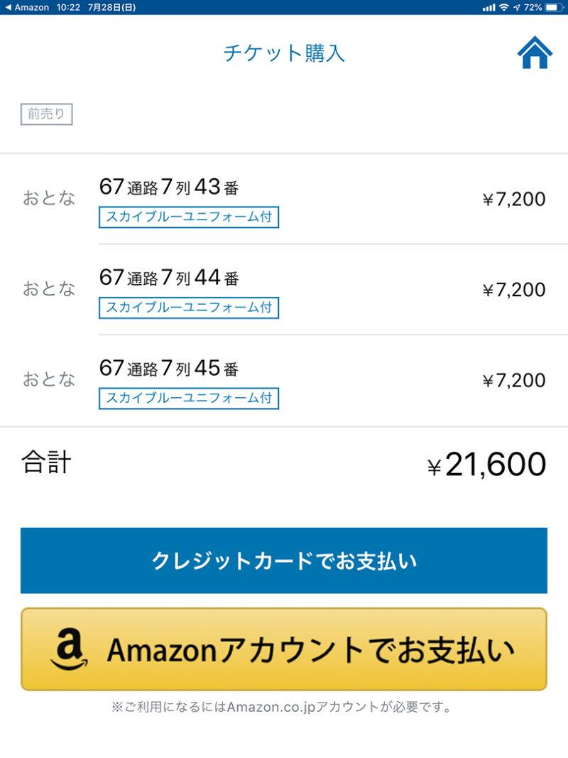 ファイターズ公式アプリ Amazonアカウントでお支払い