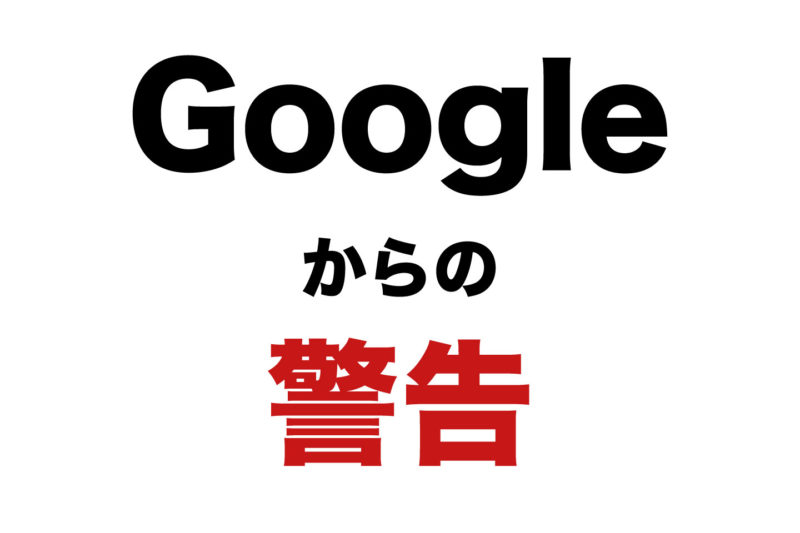グーグルからの警告