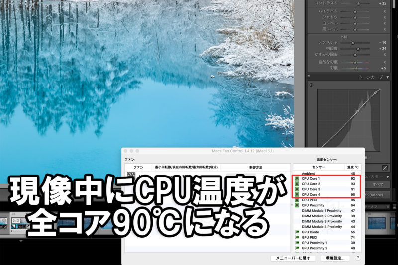 iMacのCPU温度が90℃になる