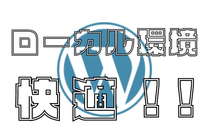 WordPressエディタが遅いのでローカル環境で編集したら作業が捗った