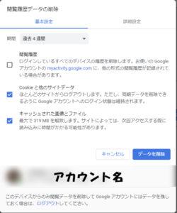 Googlechromeのブラウザキャッシュ削除画面