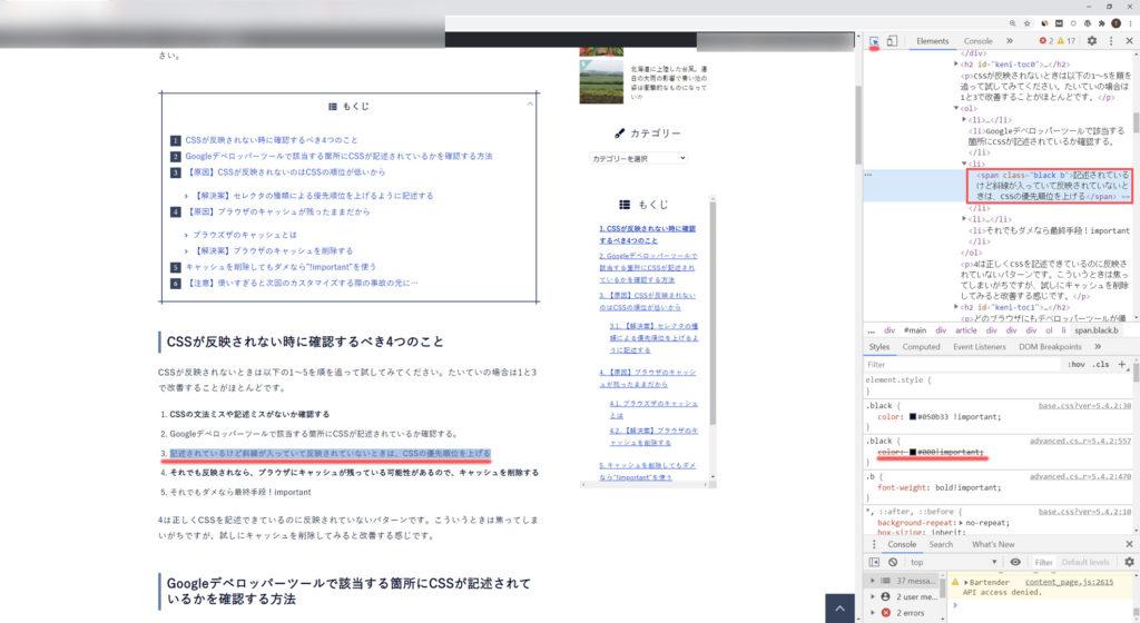 Googlechromeデベロッパーツール