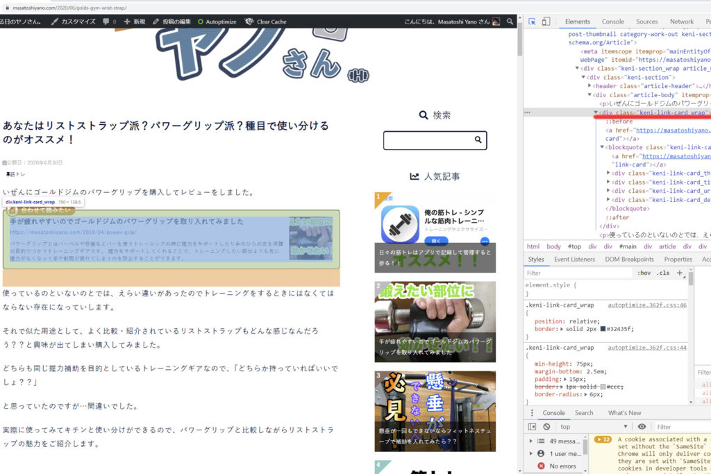 Googlechromeのデベロッパーツールでclass名を調べる