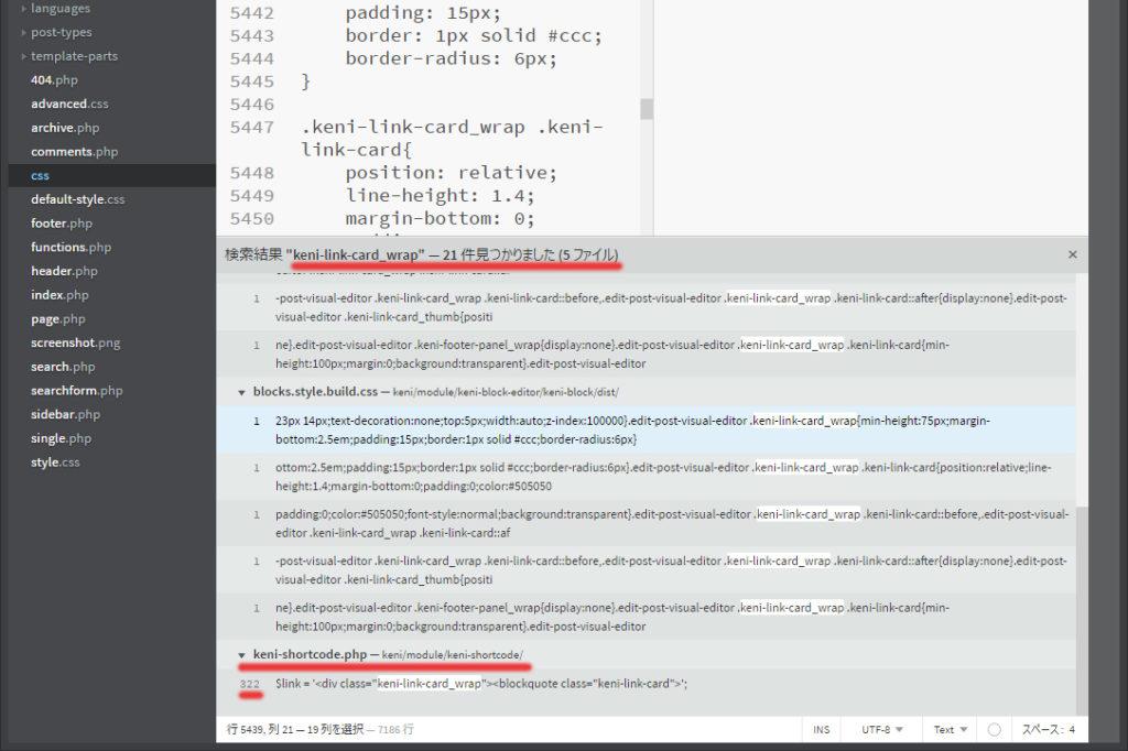 目的のファイルとコードが見つかった