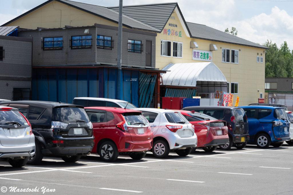 四季彩の丘の駐車場