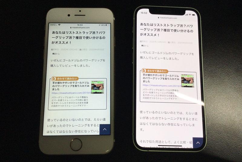iPhone12miniとiPhone6sで画面解像度の比較